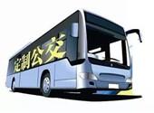 已开通25条定制公交线路
