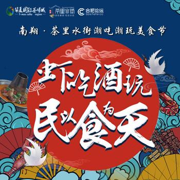 虾吃酒玩 南翔·茶里水街潮吃潮玩美食节