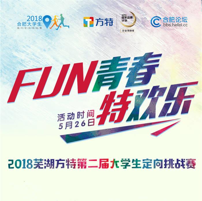 速度!2018芜湖方特第二届大学生定向赛最后30组名额!