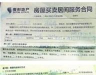 房屋中介给房主找假丈夫代签合同 瞒住双方多卖8.8万元
