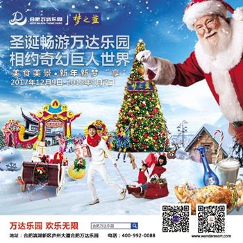 这个圣诞畅游合肥万达乐园,相约奇幻巨人世界!