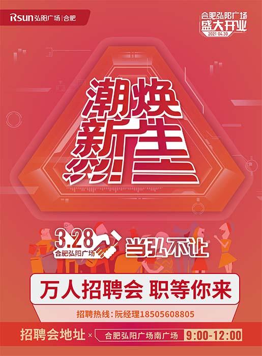 找工作的快来丨合肥弘阳广场3.28潮焕新生万人招聘会,招聘信息抢先知!