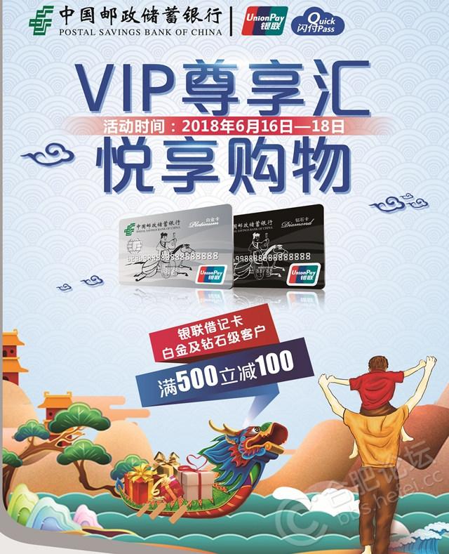 安徽邮储白金及钻石级客户满500立减100