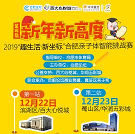 2019新年新高度14日开启报名!