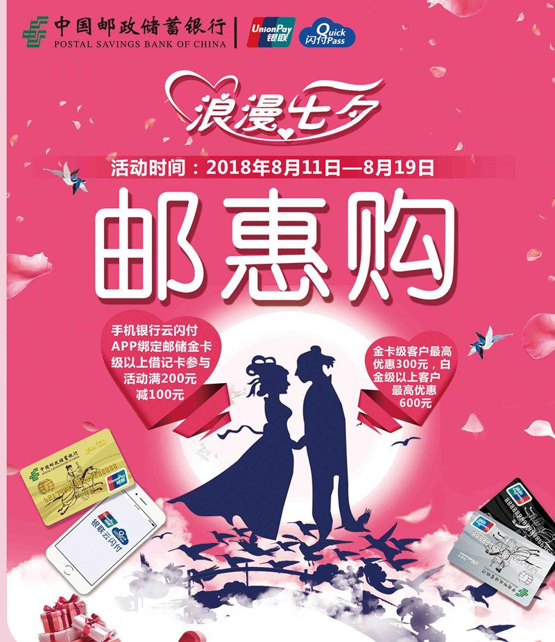 浪漫七夕 邮储银行优惠享不停!