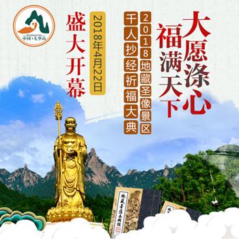 2018九华山地藏圣像景区千人抄经祈福大典报名!