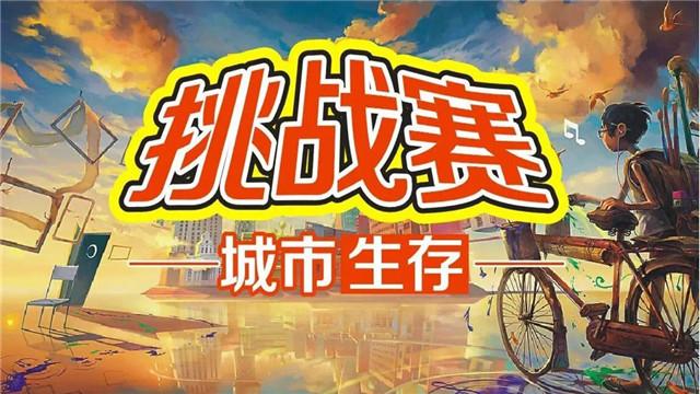城市生存系列夏令营 ——进击的少年【上海战】小脚丫独立丈量大城市