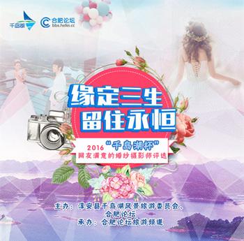 2016千岛湖杯婚纱摄影师评选