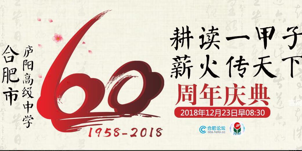 合肥市庐阳高级中学60周年校庆