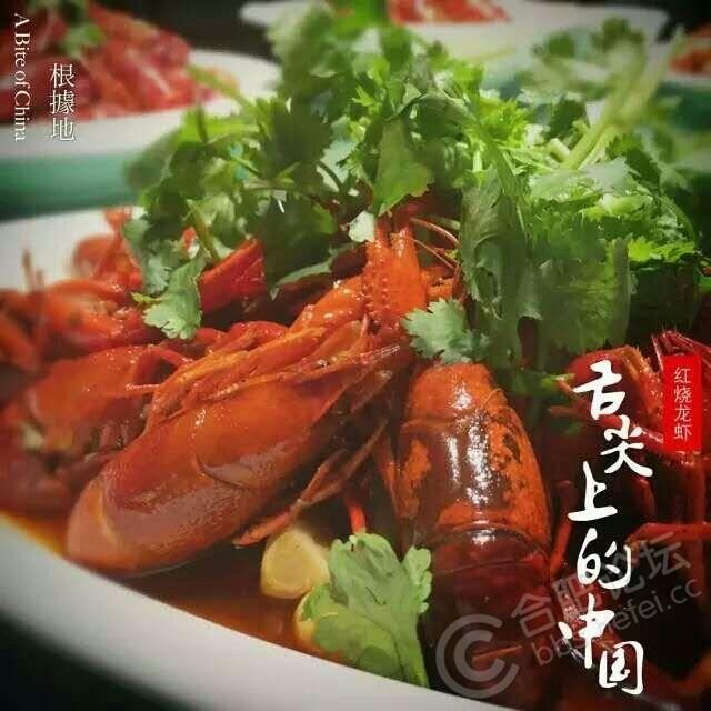 根据地之舌尖上的龙虾-红烧龙虾.jpg