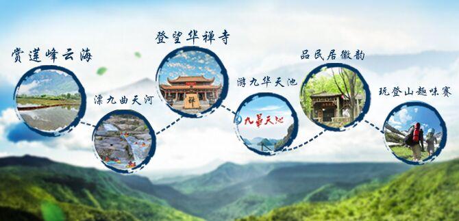 李白将九华山的九大主峰喻为九朵莲花,而莲花峰正是东起第一朵,莲花峰