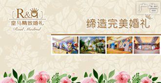 【广告】皇马精致婚礼