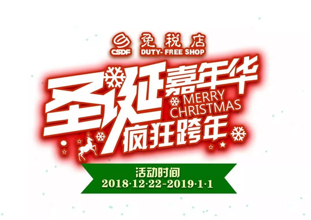 【圣诞锦鲤】太劲爆了!这个圣诞狂欢就要这样玩!冲鸭...