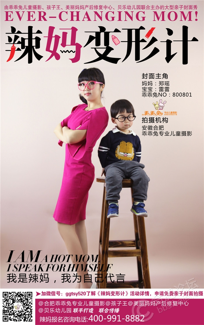 M郑瑶 B雷雷 800801 孕婴..jpg