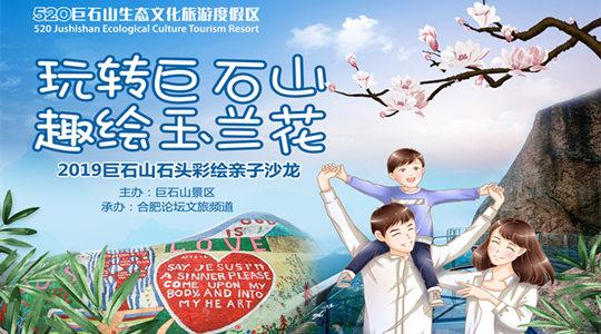 2019巨石山石头彩绘亲子沙龙之旅招募!