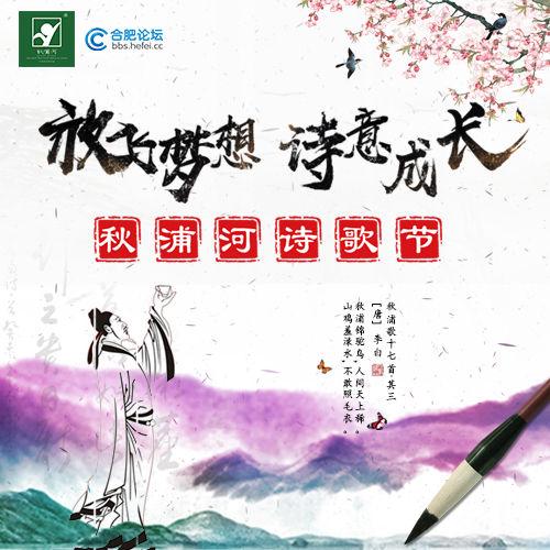 2019秋浦河诗歌节全城招募
