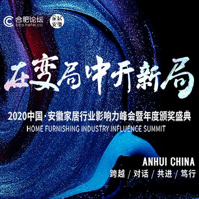 在变局中开新局—2020安徽家居行业影响力峰会暨年度颁奖盛典