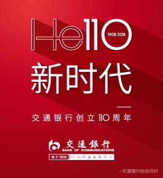交通银行创立110周年
