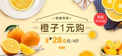 1元买4斤赣南橙!美菱购食汇周年庆发福利啦!产地直采,限量3000份!