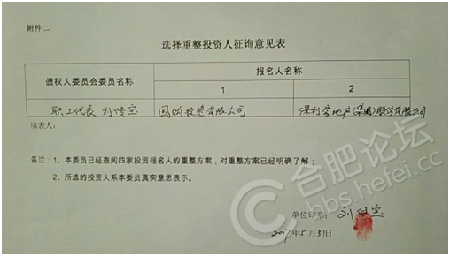 """安徽最大烂尾——寿县阳光半岛重生背后的""""阴霾""""(版主"""