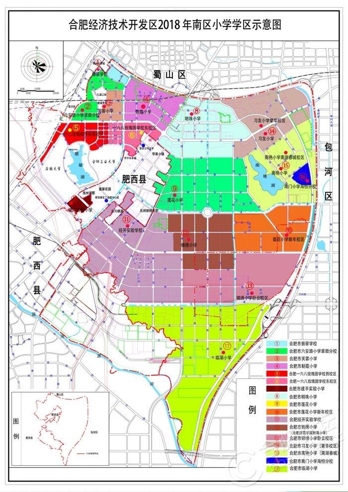 合肥经开区2018年南区小学学区示意图.jpg