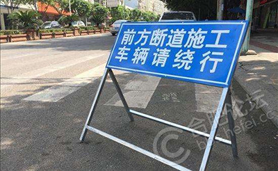 【便民】合肥澳门星际网址周边5条道路部分全幅封闭