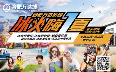 【广告】合肥万达乐园冰火嗨一夏!