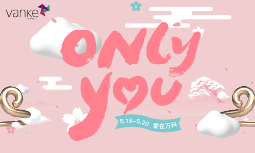ONLY YOU爱在万科