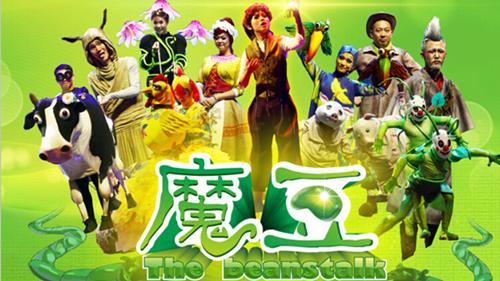 文化部第八届全国儿童剧优秀剧目——大型奇幻童话音乐剧《魔豆》【8月10日】错过等一年!