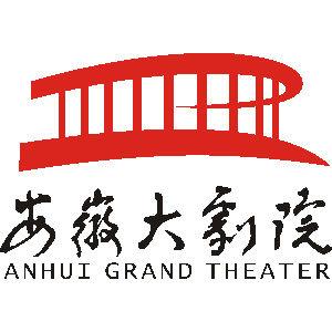 安徽大剧院