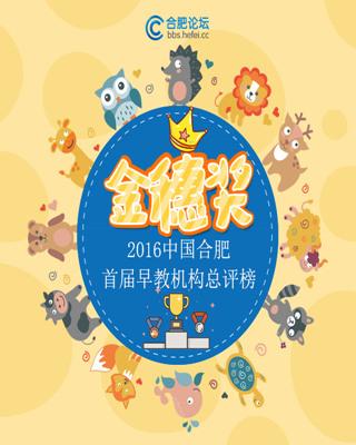 2016合肥首届早教机构丰硕奖今更名为金穗奖