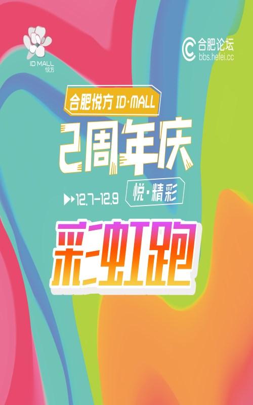 """悦方ID MALL2周年庆""""悦享色彩 能量人生""""彩虹跑活动圆满落"""