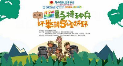 2017童子特种兵5公里越野