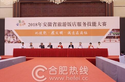 2018年太阳城国际娱乐省旅游饭店服务技能大赛已圆满落幕