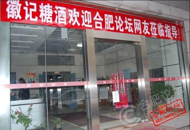 合肥论坛徽记糖酒联营活动回顾2