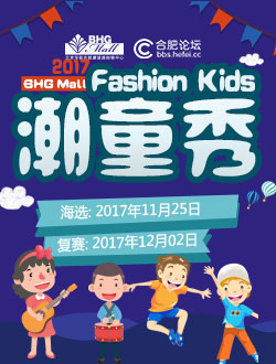 2017 BHG Mall Fashion Kids潮童秀盛大开幕