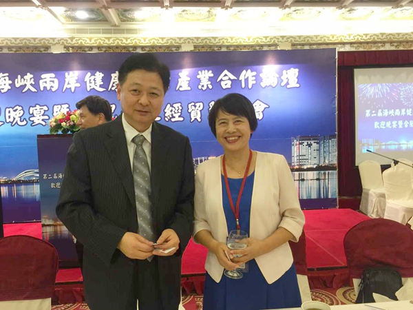 九久夕阳红集团董事长出席两岸健康养老产业合作论坛