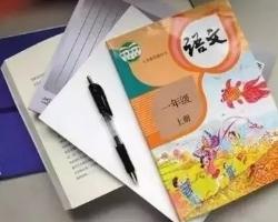 """安徽中小学一年级《语文》今秋告别""""苏教版"""""""