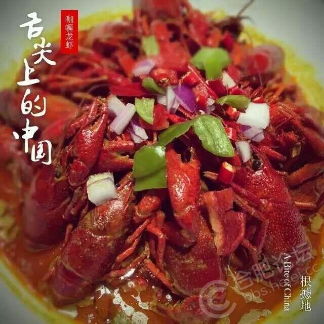 根据地之舌尖上的龙虾-咖喱龙虾.jpg
