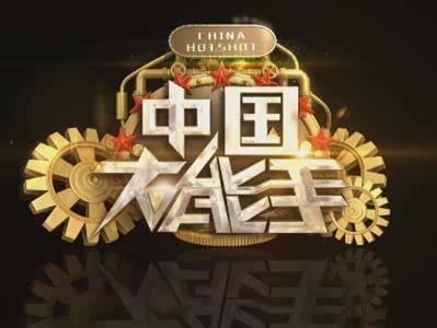 《中国大能手》第三季于万通正式启动