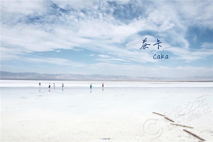 茶卡盐湖1.jpg