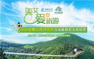 【美女爱旅游】第30期 金刚台西河景区美女挑战赛