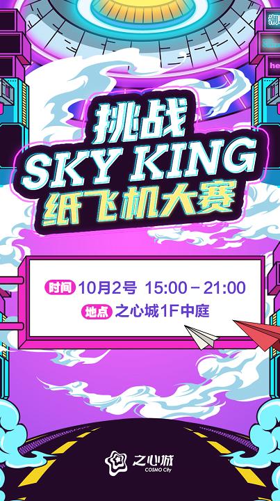 挑战SKY KING纸飞机大赛