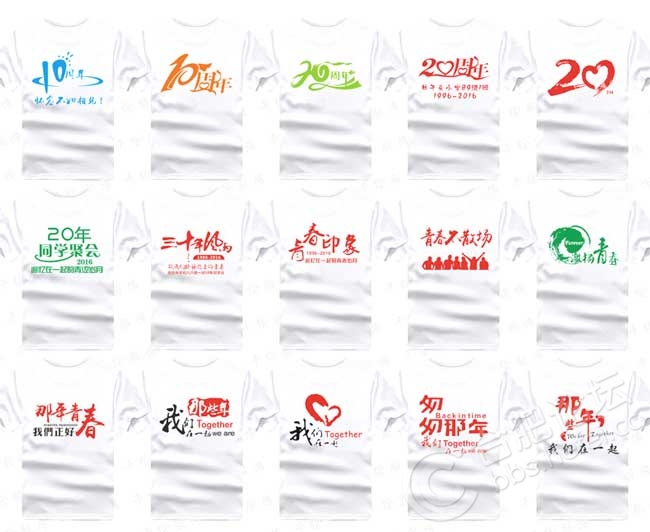 同学聚会t恤图案设计,20年同学会服装定制,毕业10年聚会t恤logo,班级