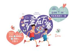 """""""七夕·爱在万象""""交友会开始啦! <"""