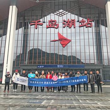 嗨翻了!2019安徽大V高铁游千岛湖圆满归来!