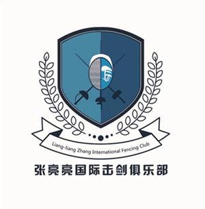 张亮亮国际击剑俱乐部