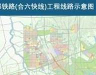 明年合六市郊铁路有望正式建设
