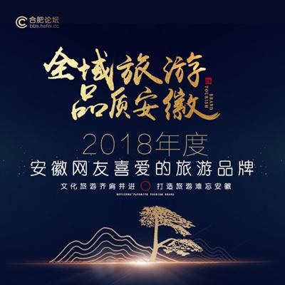 2018年度安徽网友喜爱的旅游品牌评选即将开始!