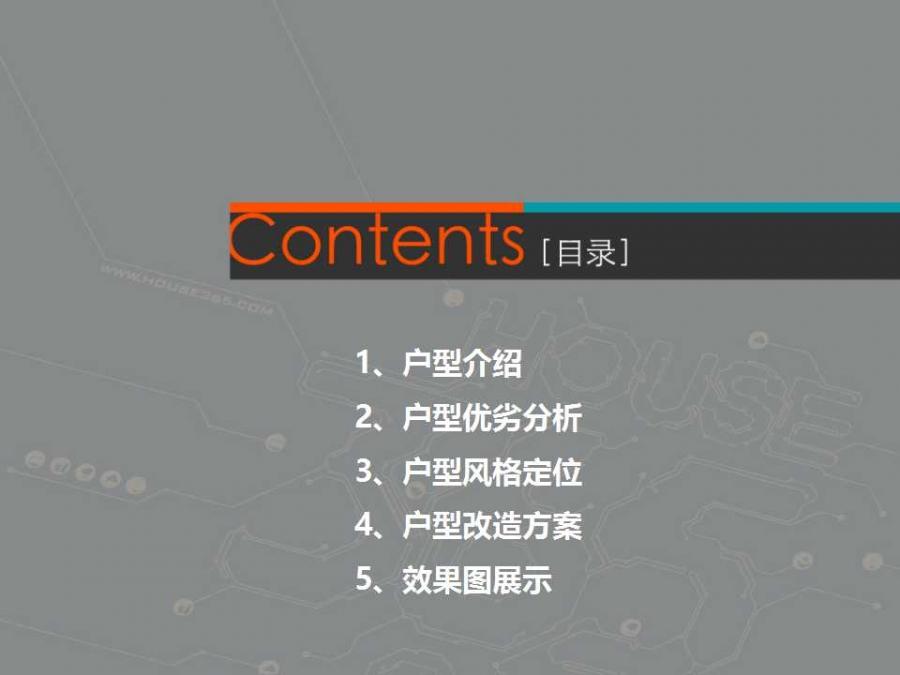 湖山源著139平装修效果图/户型图/设计方案/户型解析